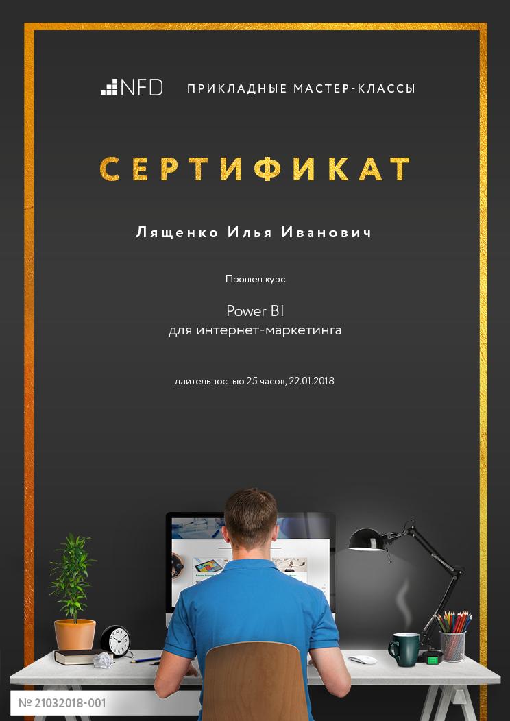 Сертификат-черный-Лященко