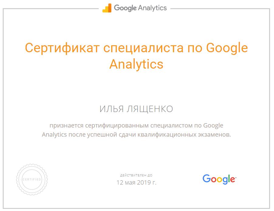 Certificate-google-analytics