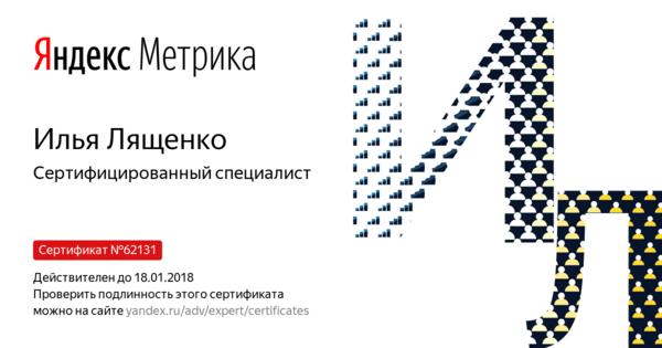 sertificat-yandex