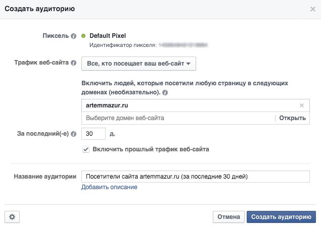 C:\Users\fhh\Desktop\pixel-facebook-kod-ustanovka.png