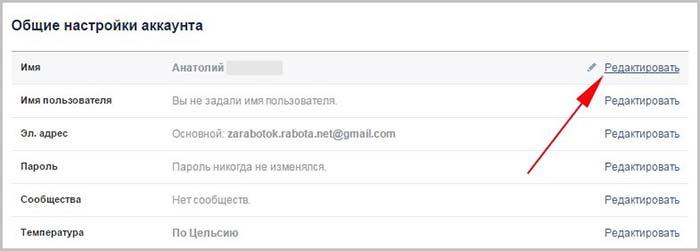 C:\Users\fhh\Desktop\Kak-izmenit-imya-v-Fejsbuk-3.jpg