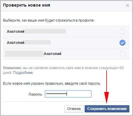 C:\Users\fhh\Desktop\Kak-izmenit-imya-v-Fejsbuk-5.jpg