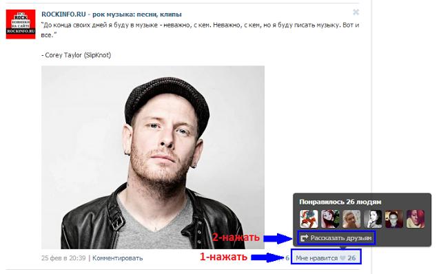 C:\Users\fhh\Desktop\repost-zapisi-Vkontakte.png