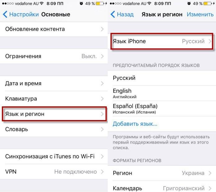 Как-сменить-язык-на-айфоне