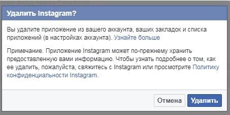 C:\Users\SuReMan\Downloads\kak-otvyazat-feysbuk-ot-instagrama-6.jpg