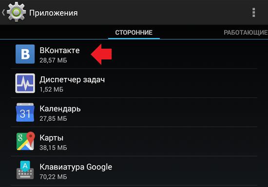 C:\Users\SuReMan\Downloads\kak-pochistit-kesh-na-planshete-ili-smartfone-android6.png