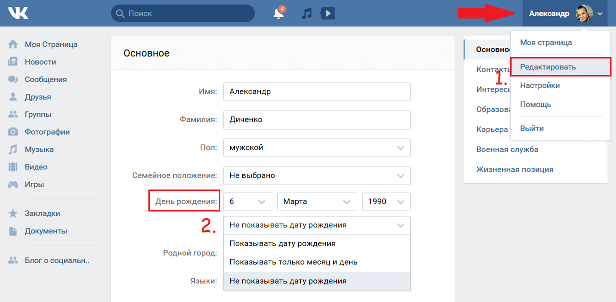 C:\Users\SuReMan\Downloads\Убрать-дату-рождения-в-ВК.png