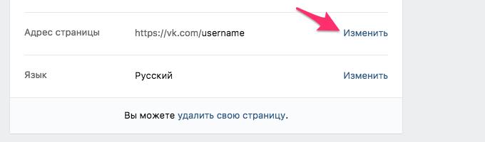 Кнопка изменить чтобы узнать свой ID ВКонтакте