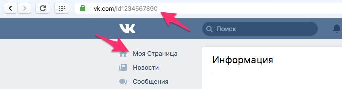 Как посмотреть ID ВКонтакте если вы не устанавливали себе короткое имя