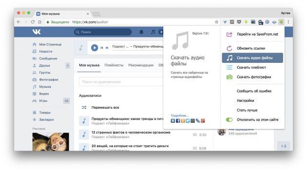 Программы для скачивания музыки ВКонтакте: SaveFrom.net