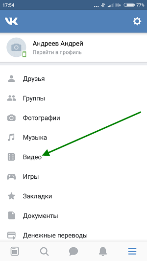 http://normalnet.ru/images/staty-5/dobavit-video-v-vk-s-telefona/2.png