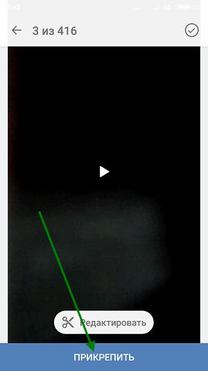 http://normalnet.ru/images/staty-5/dobavit-video-v-vk-s-telefona/13.png