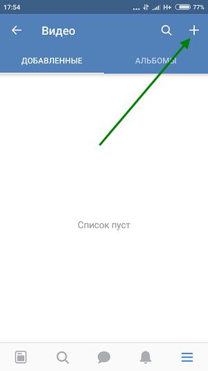 http://normalnet.ru/images/staty-5/dobavit-video-v-vk-s-telefona/3.png