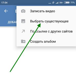 http://normalnet.ru/images/staty-5/dobavit-video-v-vk-s-telefona/4.png