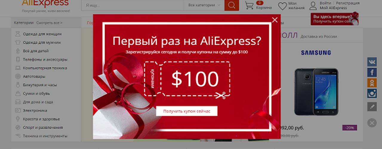 C:\Users\User\Desktop\Как-получить-купон-на-алиэкспресс-при-регистрации.png