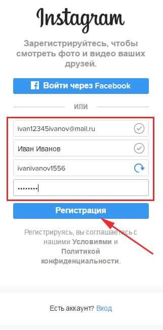 Image result for инстаграм регистрация