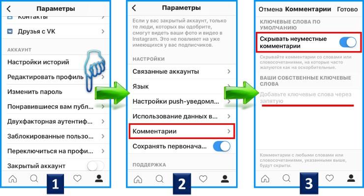 kak-otklyuchit-kommentarii-v-instagram-2017.jpg