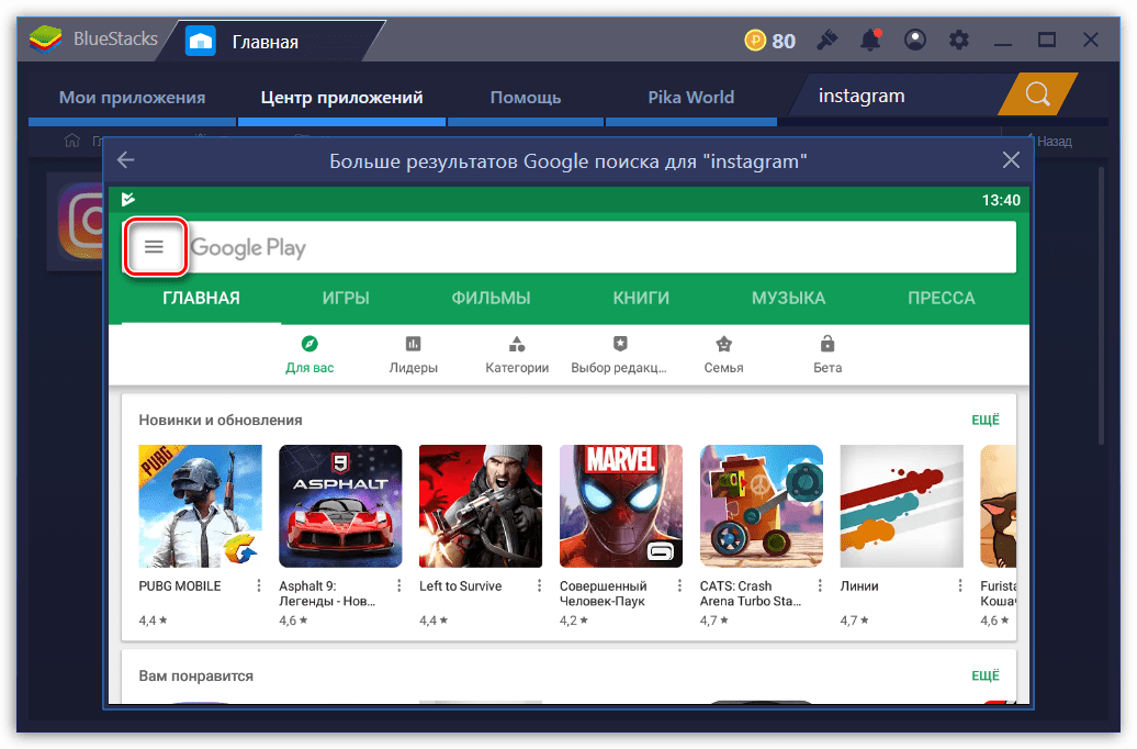 menyu-v-google-play.png