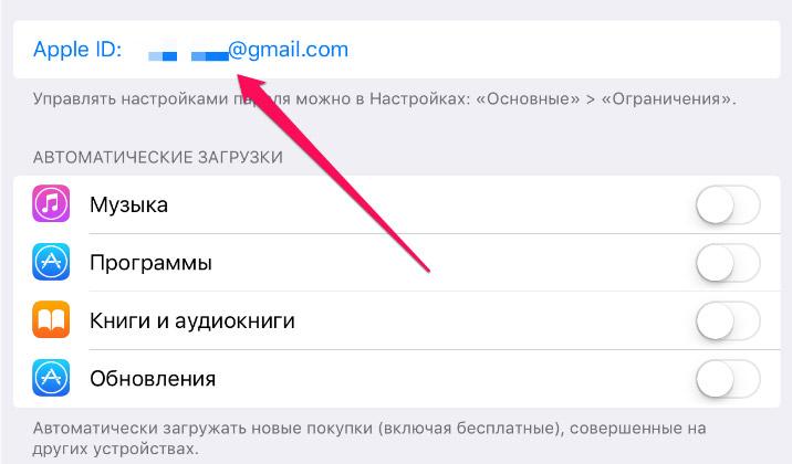 Не подключаются уведомления в Инстаграме