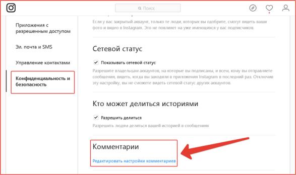 redaktirovat-nastroyki-kommentariev.png
