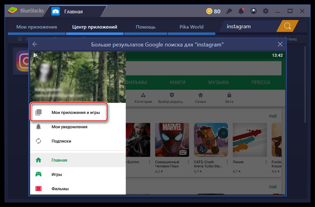 ustanovlennye-prilozheniya-i-igry-v-google-play.png