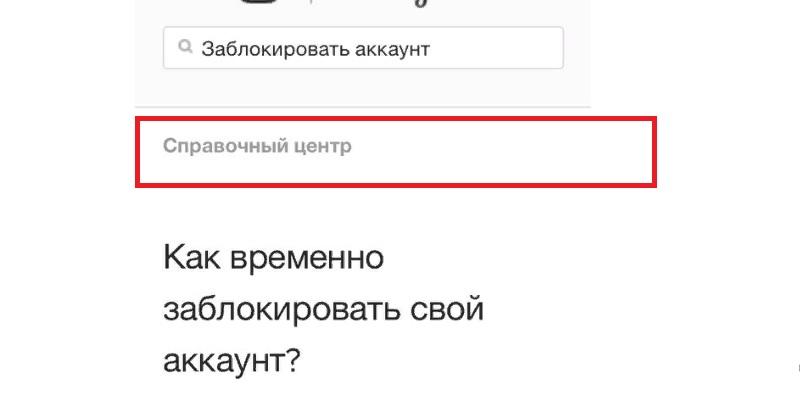 vremenno_zablokirovat_instagram.jpg