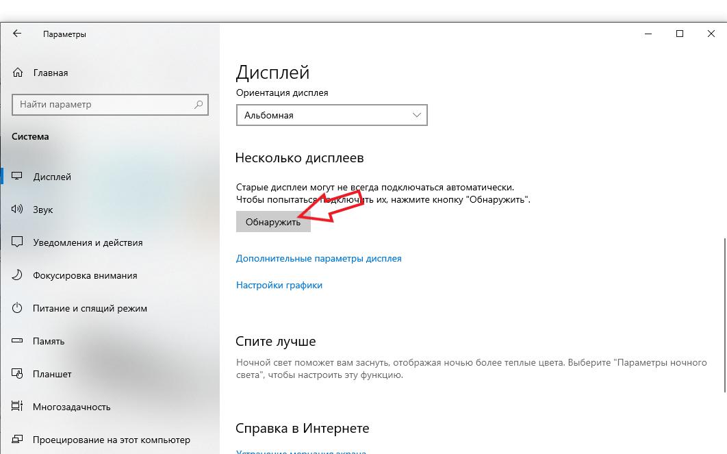 C:\Users\step1\Desktop\Обнаружить.png