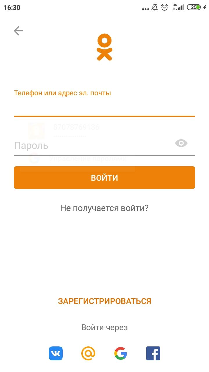 C:\Users\User\Desktop\Screenshots\Screenshot_2021-03-26-16-30-17-352_ru.ok.android.jpg