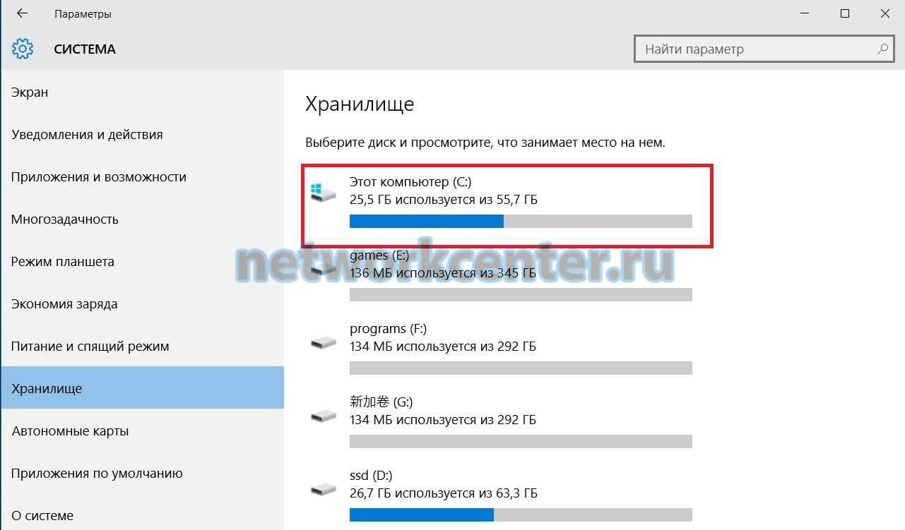 https://networkcenter.ru/wp-content/uploads/2019/10/clear-disk-c-step-8.jpg